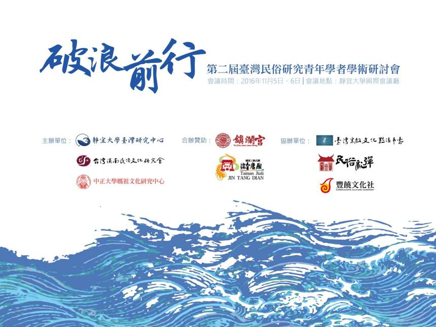 第二屆臺灣民俗研究青年學者學術研討會