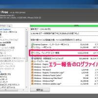"""Windows Updateに時間がかかる原因の""""Windows エラー報告ログ""""を無効にする"""