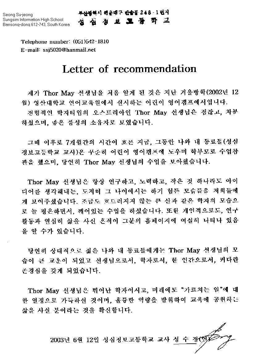 reference letter foreign language teacher professional resume reference letter foreign language teacher writing a reference letter examples letters of recommendation for teachers