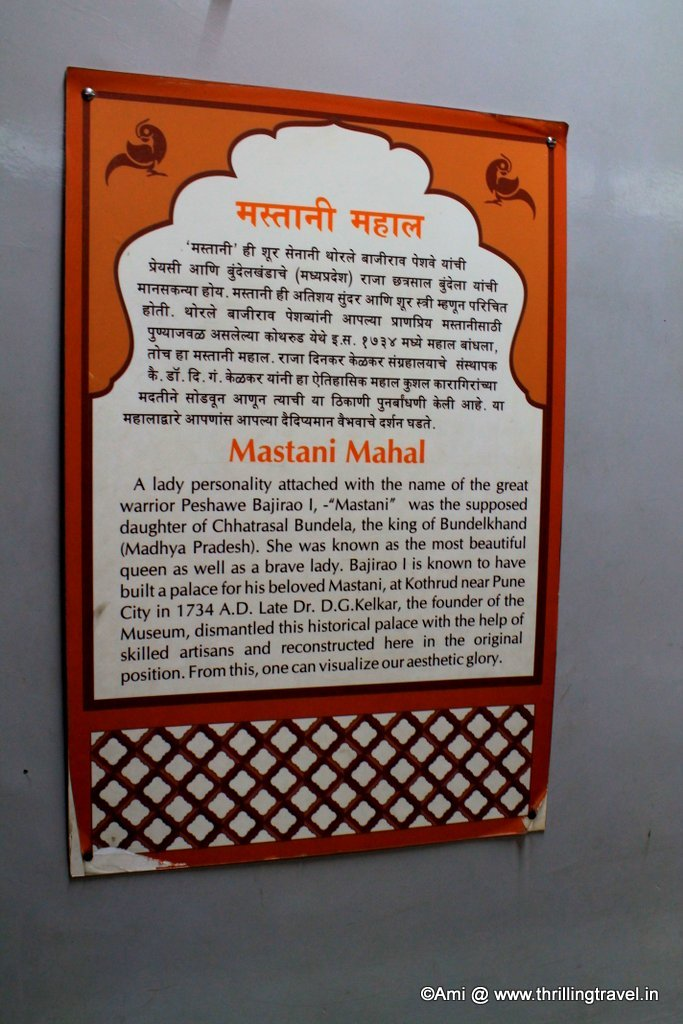 About the Mastani Mahal at Kelkar Museum