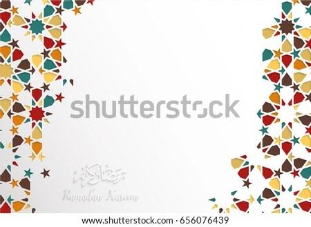 Islamic Design Greeting Card Template Ramadan Stock Vector 656076439 - card template