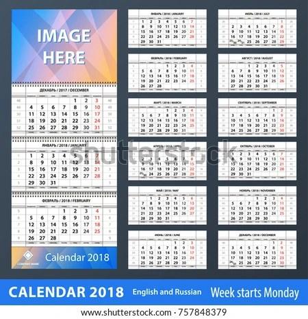 Template 2018 Calendar Wall Quarterly Calendar Stock Vector (Royalty
