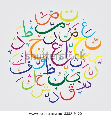 Set Arabic Letters Stock Photo (Photo, Vector, Illustration