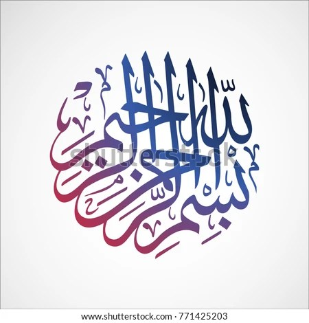 Bismillah Written Islamic Arabic Calligraphy Meaning Stock Vector - in the name of allah