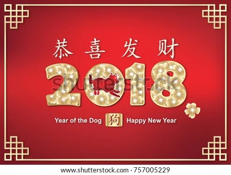 2018 Happy Chinese New Year Red Stock Illustration 757005229