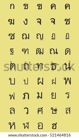 Thai Alphabet Letters Editable Eps 10 Stock Vector 521464816