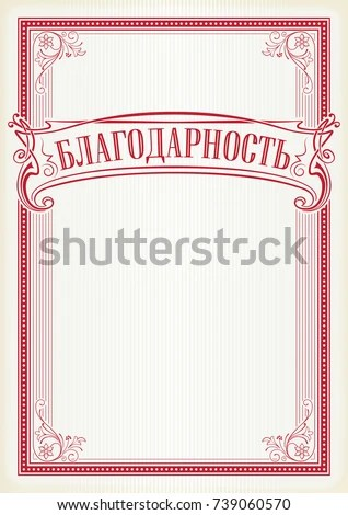 Decorative Rectangular Red Framework Banner Template Stock Vector - acknowledgement certificate templates