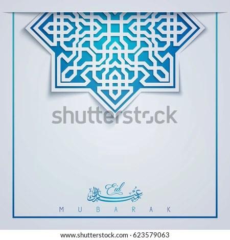 Eid Mubarak Greeting Background Islamic Banner Stock Vector