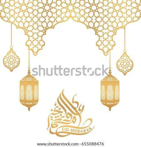 Eid Card Template eid mubarak colouring card 1 eid printables eid