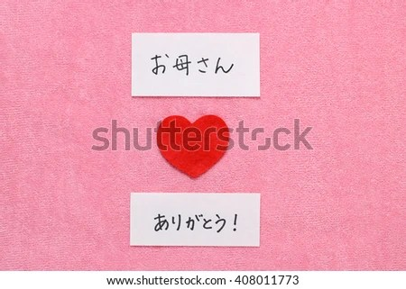 Thank You Mom Japanese Red Heart Stock Photo (Royalty Free