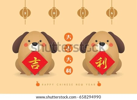 2018 Year Dog Greeting Card Template Stock Vector 658294990 - good luck card template