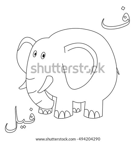 Elephant Coloring Arabic Letters Arabic Word Stock Photo (Photo
