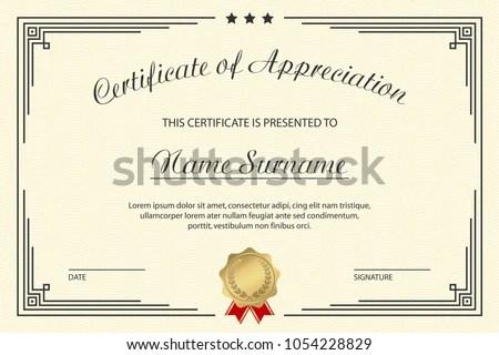 Certificate Appreciation Template Elegant Design Vintage Stock - certificate of appreciation template