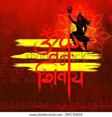 Indian Flag Animation Wallpaper Illustration Lord Shiva Indian God Hindu Stock Vector