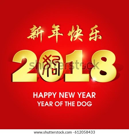 Happy New Year 2018 Year Chinese Stock Vector (2018) 612058433