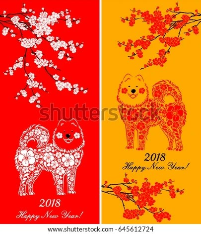 Happy Chinese New Year 2018 Card Stock Vector 645612724 - Shutterstock