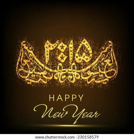 new year wishes arabic new yearinfo 2018 arabic new year
