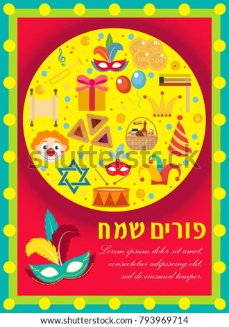 Purim Carnival Poster Invitation Flyer Templates Stock Photo (Photo