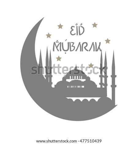 Eid Card Templates 103 best cards images on pinterest happy eid – Eid Card Templates