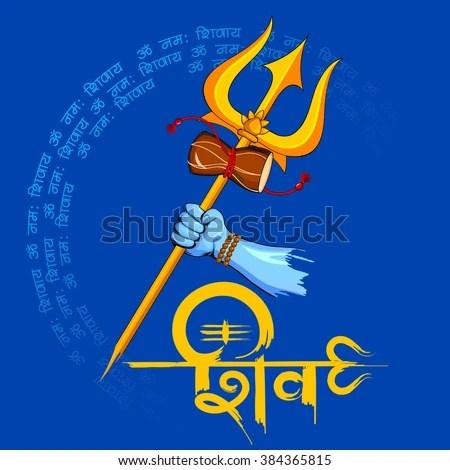 Shiv Ji 3d Wallpaper Om Stock Images Royalty Free Images Amp Vectors Shutterstock