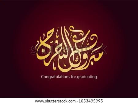 Congratulations Graduating Stock Vector 1053495995 - Shutterstock