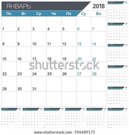 Russian Calendar Template Year 2018 Set Stock Photo (Photo, Vector - printable calendar templates