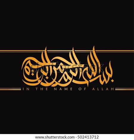 Name Allah Text Stock Vector (2018) 502413712 - Shutterstock - in the name of allah