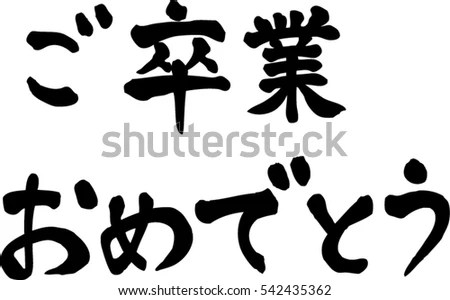 Japanese Calligraphy Congratulations On Your Graduation Stock Vector