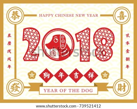 2018 Chinese New Year Greeting Card Stock Vector 739521412