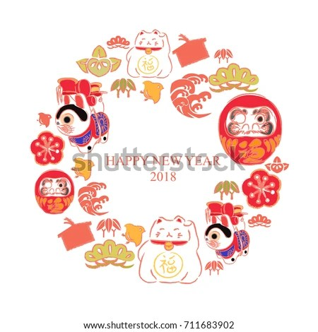 New Year Card Greeting Card Japanese Stock Vector (Royalty Free