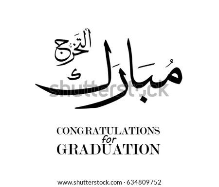 Congratulations Graduation Greeting Arabic Calligraphy Logo Stock