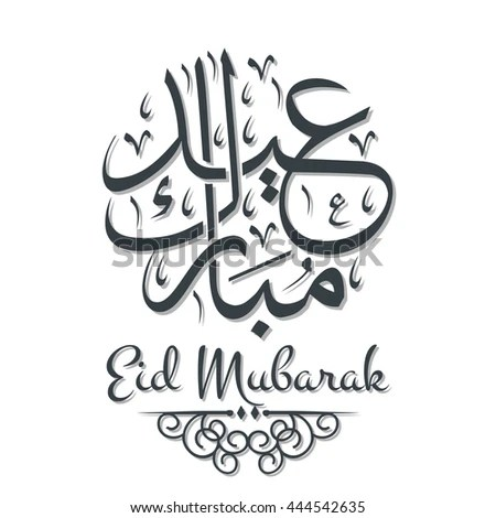 Eid Mubarak Traditional Arabic Calligraphy Design Stock Vector