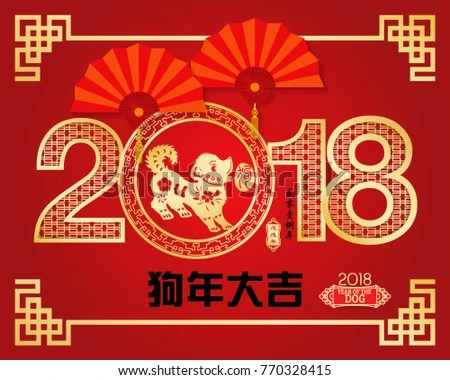 Chinese New Year 2018 Year Dog Stock Vector 770328415 - Shutterstock