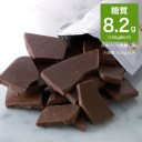 糖質制限 糖質84%オフ ミルク チョコレート 400g入り 4袋 糖質カット ノンシュガー シュガーレス 砂糖不使用 糖質制限チョコレート ス..