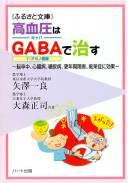 高血圧はギャバ(GABA)で治す—日本の国民病「高血圧」対策の決定版、脳卒中、心臓病、糖尿病、更年期障害、痴呆症に効果:健康食品サ..