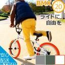 送料無料 BMX 自転車 20インチ Raychell レイチェル BM-20R ジャイロ機構ハンドル スチールフレーム BMX 20インチ スポーツ自転車 ツー..