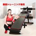 美しい腹筋を作る!腹筋トレーニング器具 腹筋マシン 腕立て伏せ器具 美脚トレーニング器具 室内運動