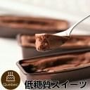 【低糖質スイーツ/砂糖不使用】糖質&低カロリーなのにほど良い甘さ♪ 低糖質カップショコラ 3個セット
