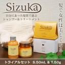 【送料無料】Sizuka/雫髪(シズカ)各タイプ別 シャンプー50mL&トリートメント50g トライアルセット【あす楽】