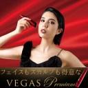 美顔器 アデランス ビューステージ ベガス プレミアム イタリアンレッド 女性用 フェイス/スカルプ美容機器