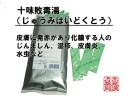 十味敗毒湯ジュウミハイドクトウ エキス細粒32 30包 にきび アトピー 湿疹 ジンマシン 皮膚炎 水虫 目のかゆみ 第2類医薬品