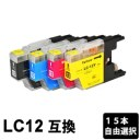 LC12-4PK 【15本セット/色選択自由】 互換インク ( LC12BK / LC12C / LC12M / LC12Y )