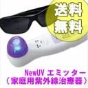 【在庫有】ニュー UVエミッター 紫外線治療器 UVエミッター 送料無料・代引料無料 【smtb-s】