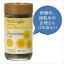 【GET!生活の木 タンポポ・インスタント オリジナルブレンド S(50g)】ハーブコーヒー