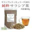 糖と戦う! ダイエットティー インド原産 サラシア茶 500g 茶葉グレード品位とご提供価格に自身ありの サラシア茶です お食事に必ず一杯..