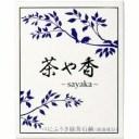 茶や香 -sayaka- べにふうき緑茶石鹸 100g入