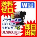 LC113M ×2 マゼンタ×2 Brother用 【 互換インクカートリッジ 】 ( DCP-J4210N 4215N MFC-J4510N J4910CDW J6570CDW J6970CDW J6573CDW ..
