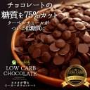 【カカオが香るローカーボチョコレート】ついにビーラボから糖質をグッと抑えた低糖質チョコレートが誕生!ロカボ、低糖質、ローカーボ..