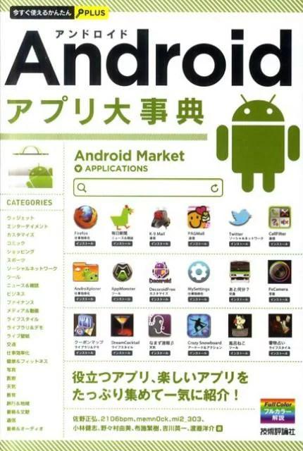 Androidアプリ大事典 [ 佐野正弘 ]