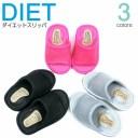 【あす楽】ダイエットスリッパ レディース 全3色 su su COOL HEALTH
